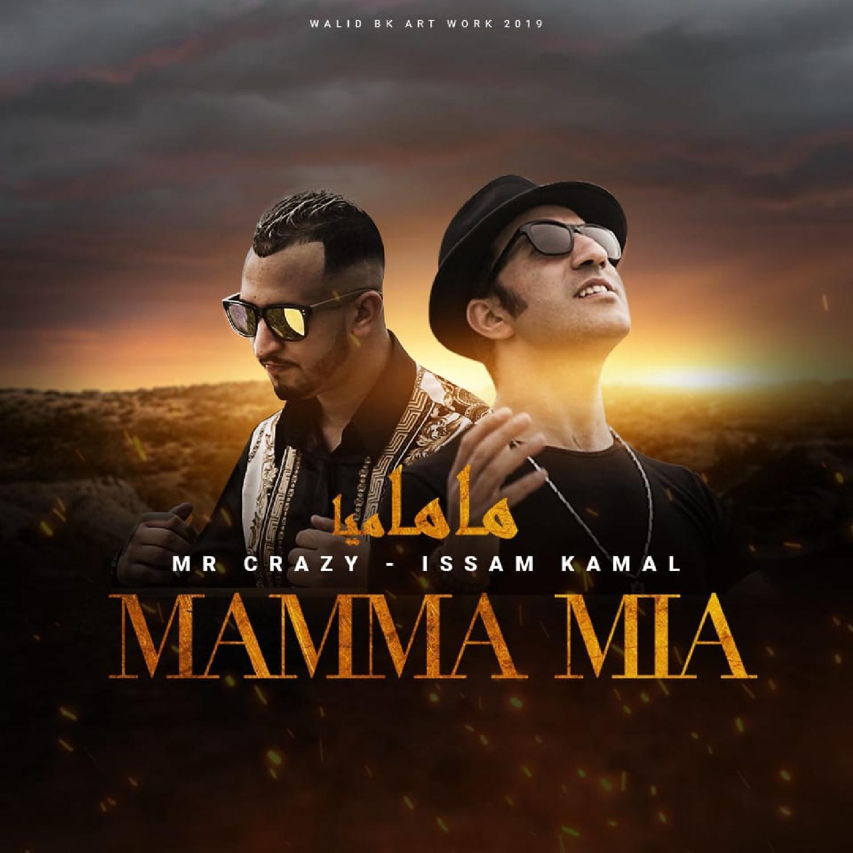 ISSAM KAMAL & MR CRAZY CRIENT:  MAMMA MIA
