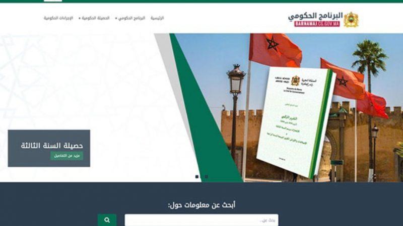 Lancement du portail barnamaj.cg.gov.ma relatif au suivi du programme gouvernemental
