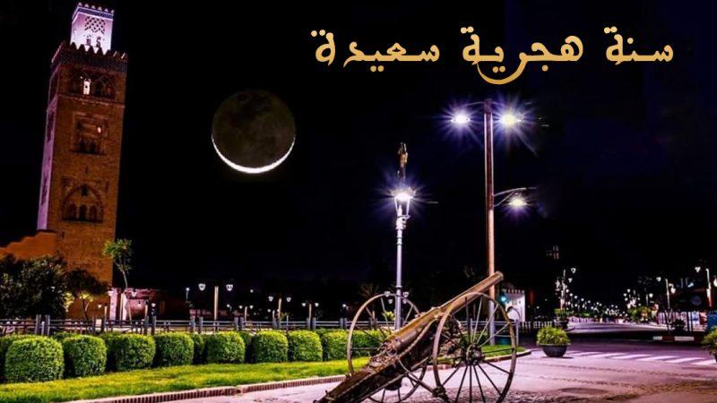 Jour de l'an de l'Hégire et Journée Nationale du Mouhajir. Une occasion exceptionnelle ratée pour les tenants des affaires religieuses et touristiques